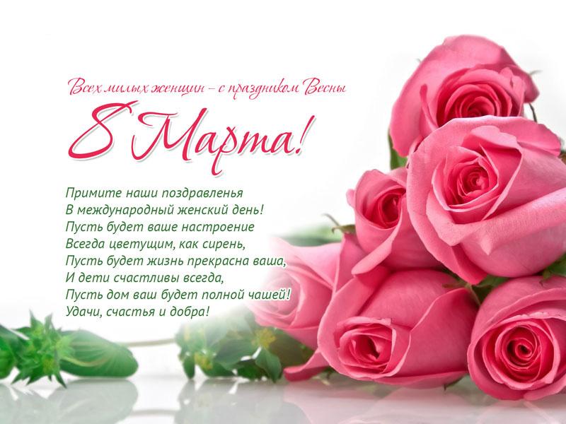 Открытка поздравление с 8 марта женщине коллеге по работе